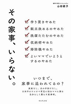 その家事、いらない。 | 山田 綾子 |本 | 通販 | Amazon