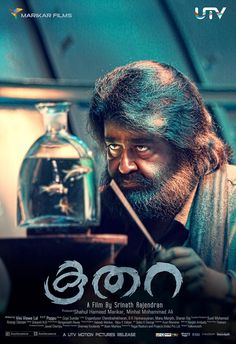"""""""Koothara"""" Malayalam Movie VCDs & DVDs available in Market via Satyam Audios"""