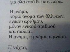 Κικη Δημουλα Greek Quotes, Book Quotes, Piercings, Literature, Poems, My Life, Lyrics, Boyfriend, Spirit