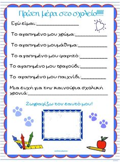 Scribd is the world& largest social reading and publishing site. 1st Day Of School, Beginning Of The School Year, I School, Back To School, Learn Greek, Welcome To School, Greek Language, Interactive Activities, Special Needs Kids