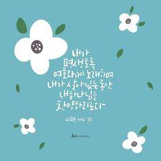 우연캘리그라피 님의 포스팅 Bible Words, Bible Art, Bible Verses, Jesus Cartoon, Blessing Words, Bible Drawing, Learn Korean, Exterior House Colors, Jesus Loves Me