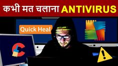Never INSTALL Antivirus | Which Antivirus Software is Good for Mobile & ...