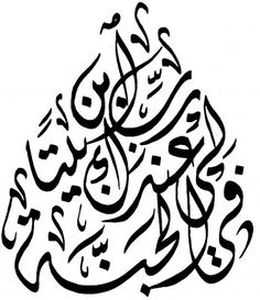 377 Best خط عربي مزخرف Images In 2020 Islamic Art Calligraphy