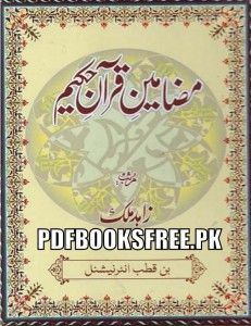 Islamic books free download in urdu
