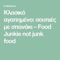 Κλασικό αγαπημένο: σουπιές με σπανάκι – Food Junkie not junk food Junk Food, Cuttlefish, Spinach