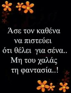 New Quotes, Wise Quotes, Motivational Quotes, Inspirational Quotes, Perfection Quotes, Greek Words, Good Night Quotes, Greek Quotes, Beautiful Words