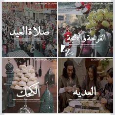 اسﻻميات, كحك, and صلاة العيد image