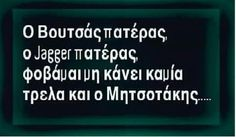 Funny Greek Quotes, Funny Quotes, Magic Words, Laugh Out Loud, Life Is Good, Funny Pictures, Hilarious, Jokes, Humor