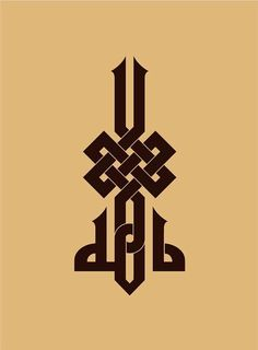 cutting entangled knots with the sword of mercy and sparing the bond of love from the sword of wrath Calligraphy Doodles, Arabic Calligraphy Design, Calligraphy Alphabet, Islamic Calligraphy, Celtic Art, Celtic Dragon, Islamic Patterns, Iranian Art, Arabic Art