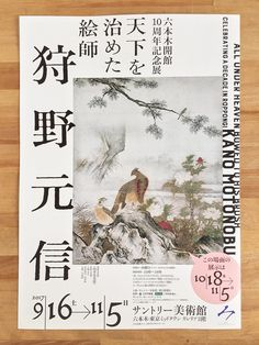 Japan Graphic Design, Graphic Design Layouts, Book Design Layout, Graphic Design Typography, Lettering Design, Asian Design, Japanese Design, Museum Poster, Type Posters