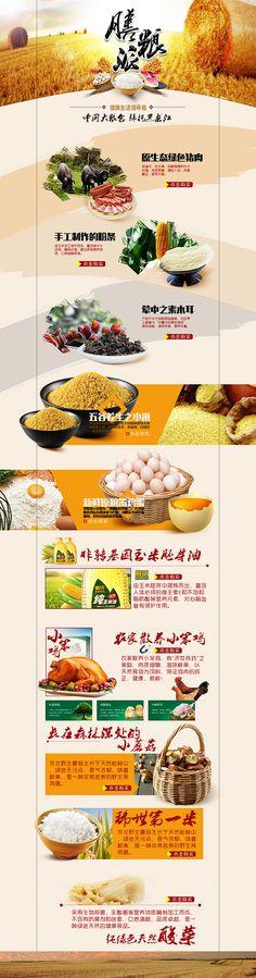 淘宝五谷杂粮店 Cloud, Rice, Website, Cloud Drawing