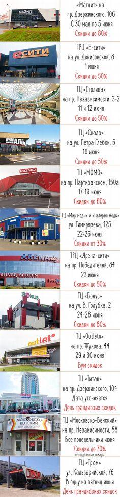 Расписание всех распродаж июня в Минске!