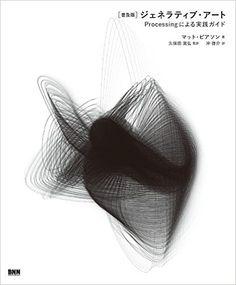 Amazon.co.jp: [普及版]ジェネラティブ・アート―Processingによる実践ガイド: マット・ピアソン, Matt Pearson, 久保田 晃弘, 沖 啓介: 本