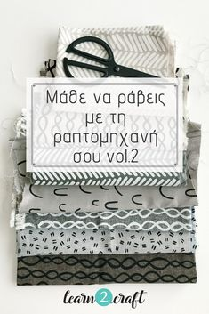 Μάθε να ράβεις με τη ραπτομηχανή σου Vol 2 Stitch Patterns, Sewing Patterns, Crochet Patterns, Invisible Stitch, Sew Mama Sew, Small Blankets, Crochet Round, Crochet For Beginners, Learn To Crochet