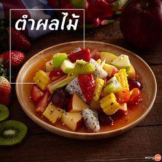 ตำผลไม้