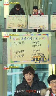 Lee Kwang Soo makes his New Year's resolutions on 'Running Man'