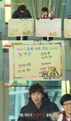 Lee Kwang Soo makes his New Year's resolutions on 'Running Man'