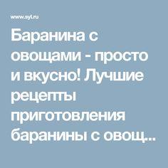 Баранина с овощами - просто и вкусно! Лучшие рецепты приготовления баранины с овощами :: SYL.ru