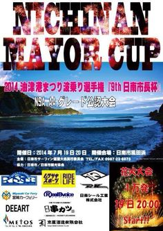 NICHINAN MAYOR CUP 2014