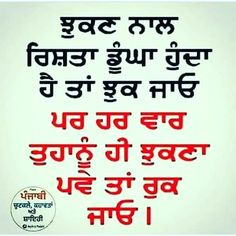 True Feelings Quotes, Truth Quotes, Me Quotes, Punjabi Love Quotes, Punjabi Poetry, Truth Of Life, Hard Truth, True Words, Quotations