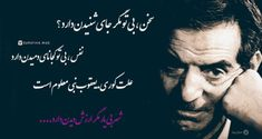 Love Poetry Urdu, Love Poems, Persian Tattoo, Friendship Photography, Positive Wallpapers, Persian Poetry, Good Sentences, Persian Quotes, Girly Drawings