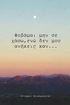 Greek Love Quotes, Funny Greek Quotes, New Quotes, Mood Quotes, Life Quotes, Greece Quotes, Graffiti Quotes, Serious Quotes, Greek Words