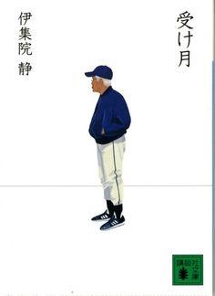 Izutsu Hiroyuki