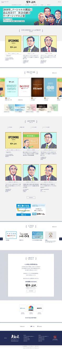 日本をリードする企業経営者が、個人や企業のストーリーを語る人気テレビ番組「賢者の選択」。 このたび、WEBオリジナルコンテンツも多数掲載し、デザイン、内容共に一新した公式WEBサイトをいよいよ本日公開することと致しました。