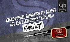 Κυκλοφόρησε περιοδικό για άνδρες  @FKatsakis - http://stekigamatwn.gr/f1959/