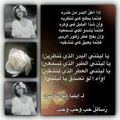 إيليا أبو ماضي