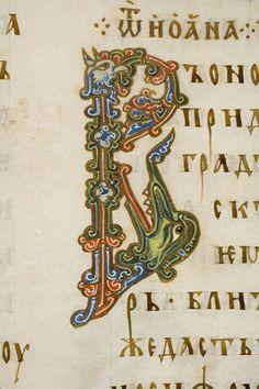 Инициал В с монстром. Остромирово евангелие. 1056-1057 гг. РНБ. F.п.I.5, л. 29 об.