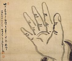 隻手 - 白隠  One Hand by Hakuin  http://www.bunkamura.co.jp/museum/exhibition/12_hakuin/index.html