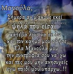 I Miss You, I Love You, My Love, Unique Quotes, Inspirational Quotes, Cool Words, Wise Words, Greek Quotes, Mothers Love