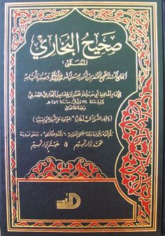 Sahih Bukhari Sharif in Urdu (PDF Files) Download Part-I - Softchase