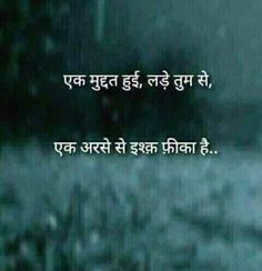 1327 Best Hindi Shayari Images Hindi Quotes Manager Quotes