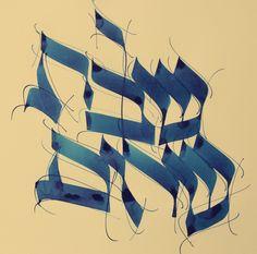 hebrew-calligraphy:  Shabbat shalom by Michel D'anastasio http://www.script-sign.com