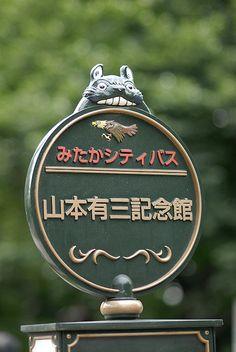 Ghibli Museum, Mitaka, Japan