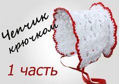 В данном видео показано, как вязать чепчик крючком Присылайте свои работы: Группа ВКонтакте http://vk.com/club47923043 Группа в Одноклассниках http://ok.ru/g...