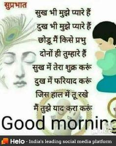 Helo App, Good Morning, Social Media, Buen Dia, Bonjour, Social Networks, Good Morning Wishes, Social Media Tips