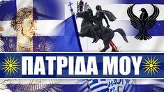 Χαρικλεια Μαρη - Πατρίδα μου / Charikleia Mari - Patrida mou