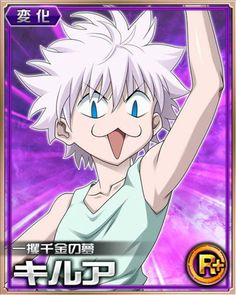 File:Killua card 47.jpg