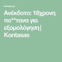 Ανέκδοτο: 18χρονη πο**τανα για εξομολόγηση | Kontasas Humor, Humour, Funny Photos, Funny Humor, Comedy, Lifting Humor, Jokes