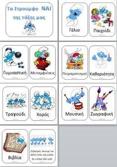 Τα στρουμφο-ΝΑΙ & τα στρουμφο-ΟΧΙ της τάξης μας! Preschool Education, Preschool Activities, Class Rules, School Life, Class Management, Primary School, Special Education, Early Childhood, Smiley