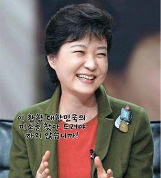 2019년 2원 2일 자유대한민국의 상징이신 우리 박근혜 대통령님의 68회 생신입니다 - ........박근혜대통령2년차 - 근혜 러브하우스 President Of South Korea, Korean President, Head Of Government, Korean People, One Republic, Head Of State, 40 Years Old, Presidents, 40 Rocks