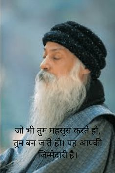 Osho Quotes in Hindi-ओशो के प्रेरणादायक अनमोल विचार - Motivational Page Osho Quotes On Life, Chankya Quotes Hindi, Morals Quotes, Good Thoughts Quotes, Life Quotes To Live By, Spiritual Quotes, Change Quotes, Attitude Quotes, Deep Thoughts
