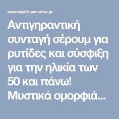 Αντιγηραντική συνταγή σέρουμ για ρυτίδες και σύσφιξη για την ηλικία των 50 και πάνω! Μυστικά oμορφιάς, υγείας, ευεξίας, ισορροπίας, αρμονίας, Βότανα, μυστικά βότανα, www.mystikavotana.gr, Αιθέρια Έλαια, Λάδια ομορφιάς, σέρουμ σαλιγκαριού, λάδι στρουθοκαμήλου, ελιξίριο σαλιγκαριού, πως θα φτιάξεις τις μεγαλύτερες βλεφαρίδες, συνταγές : www.mystikaomorfias.gr, GoWebShop Platform Free To Use Images, Beauty Recipe, Face Care, Holiday Parties, Beauty Hacks, Finding Yourself, Hair Beauty, Party, Anna