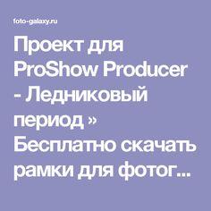 Проект для ProShow Producer - Ледниковый период » Бесплатно скачать рамки для фотографий,клипарт,шрифты,шаблоны для Photoshop,костюмы,рамки для фотошопа,обои,фоторамки,DVD обложки,футажи,свадебные футажи,детские футажи,школьные футажи,видеоредакторы,видеоуроки,скрап-наборы