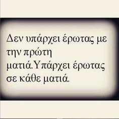 Favorite Quotes, Best Quotes, Funny Quotes, Life Quotes, Love Me More, My Love, Greek Love Quotes, Quotes And Notes, Story Of My Life