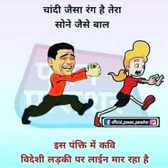 Sms Jokes, Latest Funny Jokes, Jokes Videos, Funny Jokes In Hindi, Best Quotes, Funny Quotes, Wife Jokes, Weird Facts, Crazy Facts