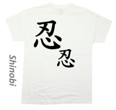 [Tee] Shinobi (Ninja) Handwritten Design Tee.  Put it on, and then you can be a Ninja!!  http://wakuwakubox.com/product/shinobi-design-tee/